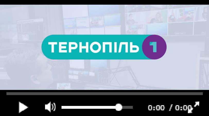 ТЕРНОПІЛЬ1